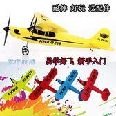 遙控滑翔機航模固定翼耐摔泡沫搖控滑翔飛機兒童玩具戰斗機5色可選【萬聖節88折