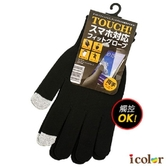 i color 黑色智慧觸控保暖薄型手套(男女兼用)