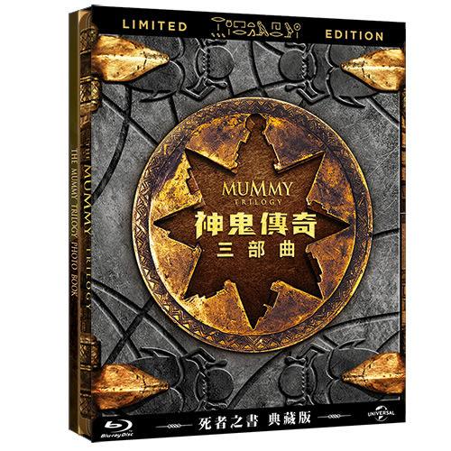 神鬼傳奇三部曲 死者之書鐵盒典藏版  The Mummy BD trilogy- Limited Steelbook Edition