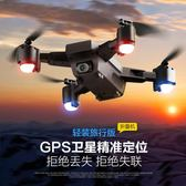 雙GPS智能跟隨無人機航拍超長續航