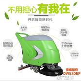工業掃地機 洗地機全自動 工廠工業手推式電瓶式洗地機 電動洗地機 第六空間 igo