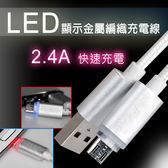 ✡Micro USB 充電線 ✡ 快速充電 2.4A 傳輸線 LED 防過充 鋁合金 高速傳輸線 資料傳輸 電源線【2入】