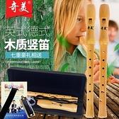 奇美木質8孔德式英式高音豎笛 八孔笛子兒童豎笛 學生吹奏樂器【毛菇小象】