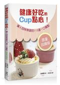 健康好吃的Cup點心!讓人回味無窮的133道一口餐點(限量回饋版)
