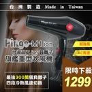 Pingo台灣品工 M1 ion 負離子 專業美髮沙龍旗艦重型吹風機 【HAiR美髮網】