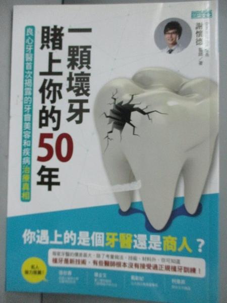 【書寶二手書T7/醫療_HAG】一顆壞牙賭上你的50年_謝懷德