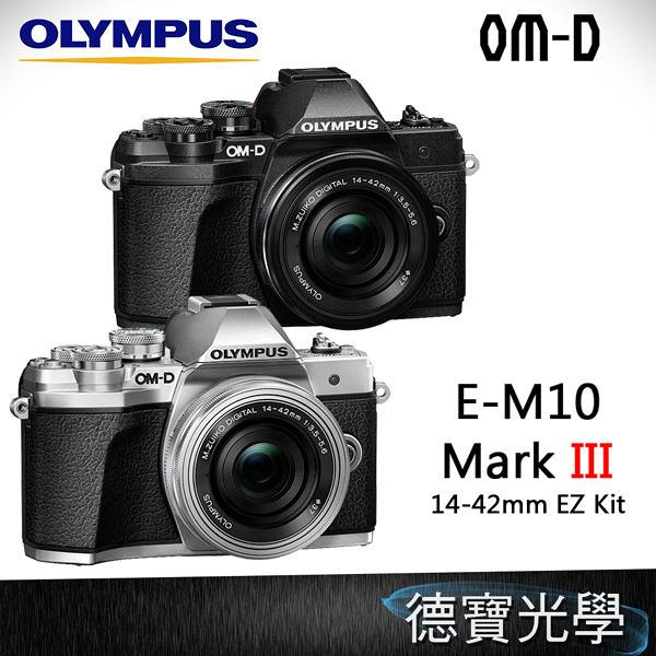 Olympus E-M10 Mark III M3 + 14-42mm f3.5-5.6 KIT 微型單眼 元佑公司貨