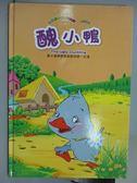 【書寶二手書T1/兒童文學_QKK】醜小鴨_附光碟