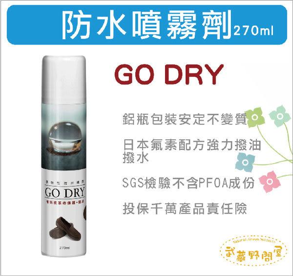 【下殺75折】GO DRY 強效型 氟素防水噴霧劑 (270ml)