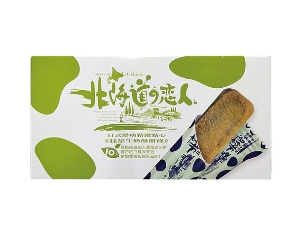 北海道戀人抹茶牛奶酥餅條110g(12盒/箱)【合迷雅好物超級商城】