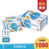 【雙12特惠~12/19】卡洛健能 精胺酸飲品(L-arginine 5000mgx30包/盒)