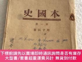 二手書博民逛書店罕見本國史(第一冊)Y35214 周予同