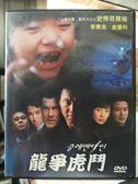 挖寶二手片-Y33-068-正版DVD-電影【龍爭虎鬥】-史蒂芬席格 李東浩 金慧利