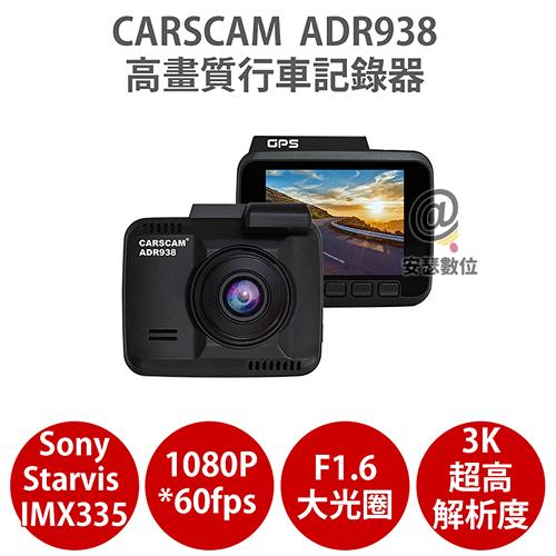 CARSCAM ADR938【送128G】行車記錄器 紀錄器 Sony Starvis IMX335 60fps 3K高解析度