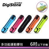 【免運費】DigiStone 6吋以下智慧型手機 多功能旅行/運動腰包/側包(防水/反光/耳機孔)x1P