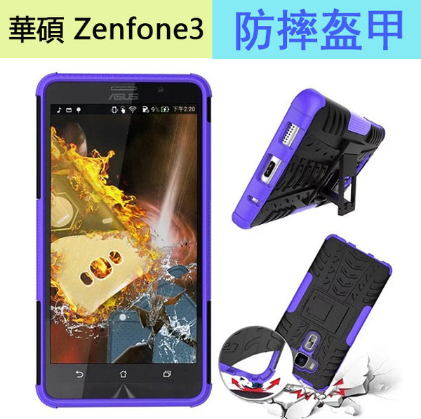 ASUS 華碩 Zenfone3 ZE552KL 手機套 防摔盔甲 ZE520KL 手機殼 防摔 矽膠套 5.2吋 保護套 支架 5.5吋 保護殼
