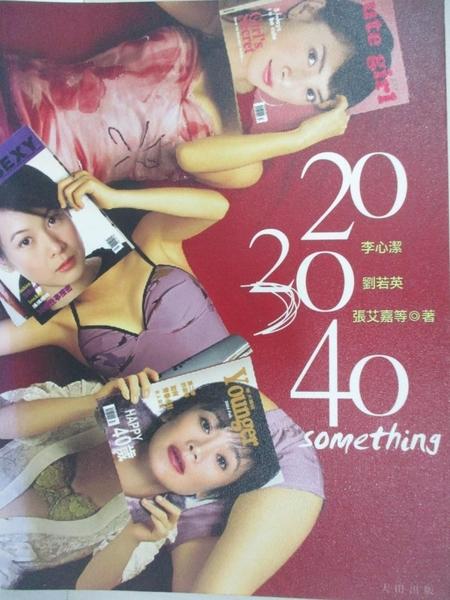 【書寶二手書T5/兩性關係_EKK】20 30 40 Something_張艾嘉/劉若英/李心潔
