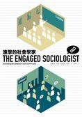 (二手書)進擊的社會學家
