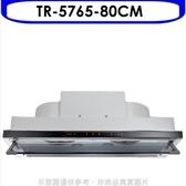 (全省安裝)莊頭北【TR-5765-80CM】80公分變頻處控面板隱藏式(與TR-5765同款)排油煙機白色烤 優質家電