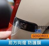 【妃航】GOGORO 3 前方向燈 透明 保護貼 水凝膜 保護 燈膜/車貼車膜 防刮 電動車/機車