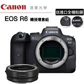 送3M進口全機貼膜 Canon EOS R6 單機身 + RF 轉接環 台灣佳能公司貨 德寶光學 EOS R RP R5
