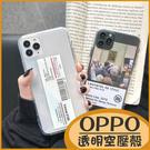 (附掛繩)OPPO A5 A9 2020 A73(4G) A75 A75s AX5 AX7 R15 R17 Reno標準版 白色標籤 空壓殼 簡約保護套