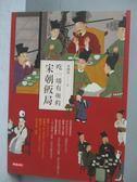 【書寶二手書T1/歷史_KRE】吃一場有趣的宋朝飯局_李開周