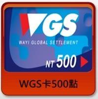 【綠蔭-全店免運】點數卡-WGS 500點