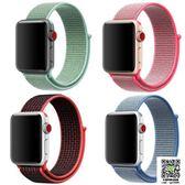 蘋果錶帶 適用apple watch3尼龍回環表帶蘋果手錶3代42mm38運動iwatch表帶 薇薇