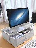 電腦螢幕增高架桌面收納盒抽屜護頸神器顯示器屏增高底座置物架子原本良品