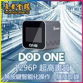 【真黃金眼】DOD ONE 行車紀錄器 【太空灰32G】 【另售 玫瑰金16G 太空灰16G】