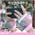 現貨 暖手套学生暖手宝加热充电发热护理薄款手L部情侣自发X热半指手套(新品上市)