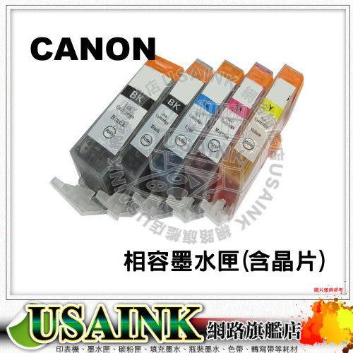 USAINK☆CANON PGI-5Bk+CLI-8Bk+CLI-8C+CLI-8M+CLI-8Y(含晶片) 相容墨水匣20盒 ip3300/ip3500/ip4200/ip4300/ip4500