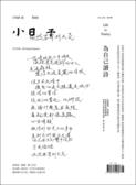 小日子享生活誌 6月號/2018 第74期:為自己讀詩