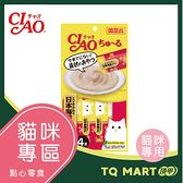 CIAO啾嚕肉泥(雞肉+日本蟹)【TQ MART】