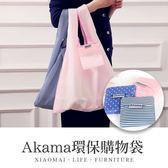 現貨 快速出貨【小麥購物】Akama環保購物袋【Y356】方形可折疊環保牛津布購物袋