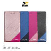 XMART HTC U11+/U11 Plus 磨砂皮套 撞色 側翻 可插卡 保護套 手機套