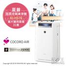 日本代購 附簡易中說 一年保 SHARP 夏普 KI-HS70 加濕 空氣清淨機 水箱3L 31疊 15.5坪 白色