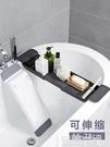 浴缸架 優思居伸縮瀝水浴缸架衛生間浴室塑料洗澡盆置物架多功能收納架子 LX 【99免運】