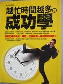 【書寶二手書T7/財經企管_IKT】越忙時間越多的成功學_林大有