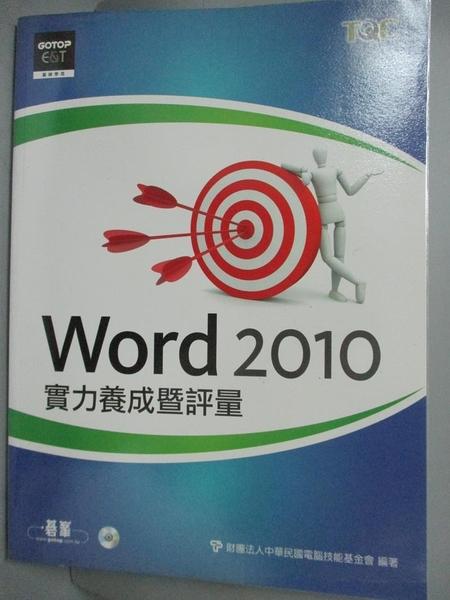 【書寶二手書T2/電腦_WDJ】Word 2010實力養成暨評量_電腦技能基金會