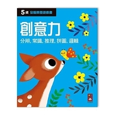 五歲創意力(全腦開發遊戲書)