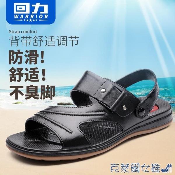 涼鞋 回力涼鞋男2021年新款潮男士拖鞋男夏季外穿沙灘鞋兩用涼拖男防滑 快速出貨