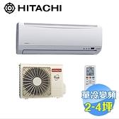 日立 HITACHI 精品型單冷變頻一對一分離式冷氣 RAS-22SK1 / RAC-22SK1