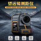 100米測距儀戶外手持式高精度測量儀可測...