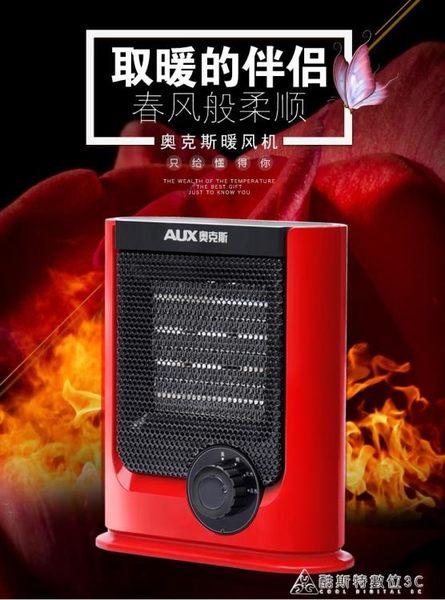 暖風機 取暖器家用浴室小太陽省電暖氣節能辦公室暖風機迷你電暖器 酷斯特數位3c igo 220V