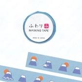 富士山/紙膠帶【Fuwari 伊予和紙】