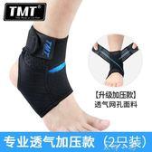 TMT護踝運動護具男女士扭傷防護固定籃球跑步護腳腕腳踝足球專業 【米娜小鋪】