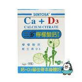 314071#三多 檸檬酸鈣 60錠#Ca+D3 純素