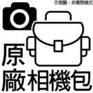 原廠相機包